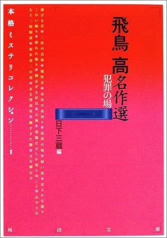 本格ミステリコレクション (全6冊) 河出文庫