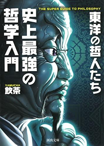 史上最強の哲学入門 東洋の哲人たち