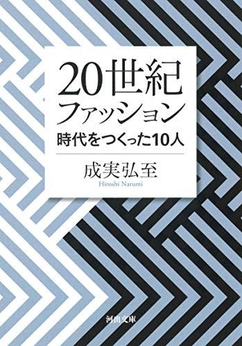 20世紀ファッション