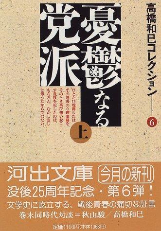 憂鬱なる党派〈上〉―高橋和巳コレクション〈6〉