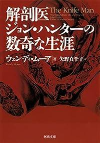 奇人変人大好き。『解剖医ジョン・ハンターの数奇な生涯』
