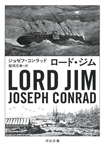 ロード・ジム