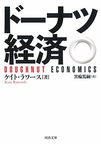 ドーナツ経済