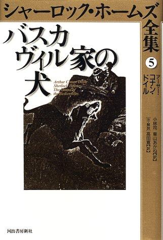 バスカヴィル家の犬 シャーロック・ホームズ全集〈5〉
