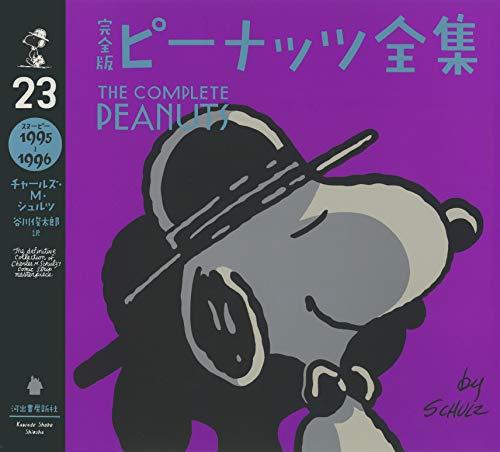 11月30日発売 河出書房新社 完全版 ピーナッツ全集 23 チャールズ・M・シュルツ 谷川俊太郎