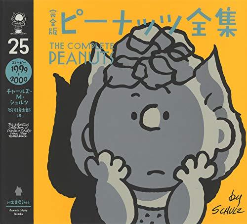 11月30日発売 河出書房新社 完全版 ピーナッツ全集 25 チャールズ・M・シュルツ 谷川俊太郎