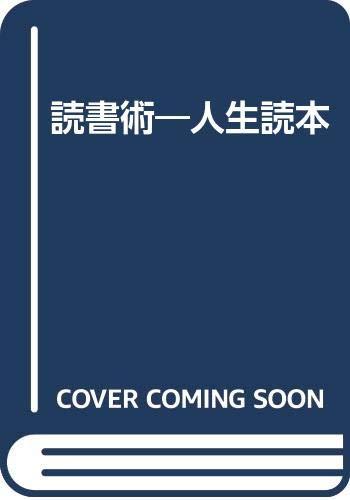 人生読本-読書術