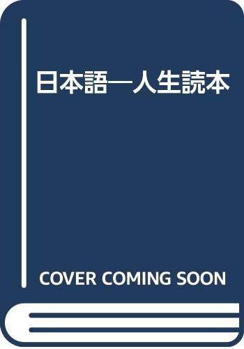 人生読本-日本語