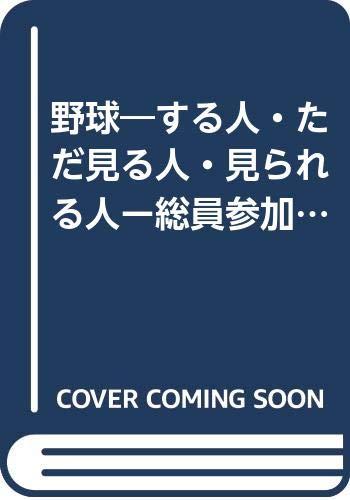 人生読本-野球