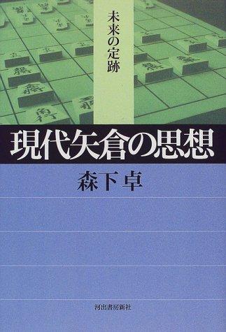 現代矢倉の思想