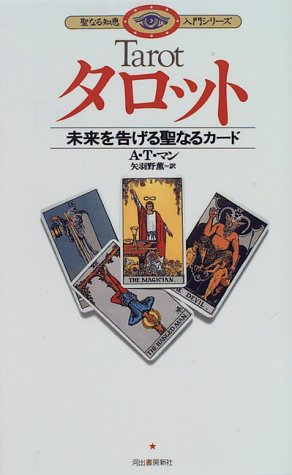 タロット―未来を告げる聖なるカード    聖なる知恵入門シリーズ