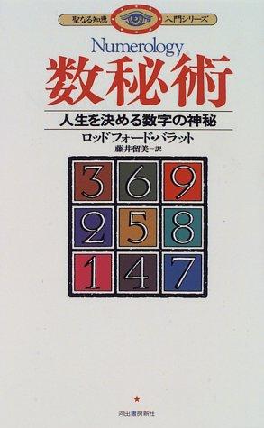 数秘術―人生を決める数字の神秘    聖なる知恵入門シリーズ