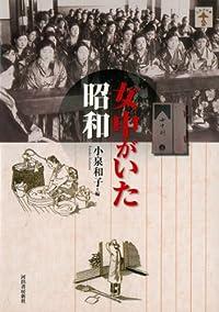 『女中がいた昭和』 新刊超速レビュー