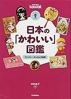 Nihon no kawaii zukan : fanshiÌ guzzu no…