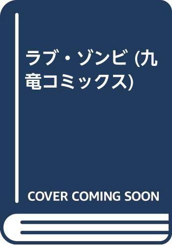 九竜コミックス