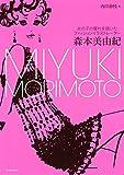 森本美由紀: 女の子の憧れを描いたファッションイラストレーター