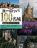 図説 ヨーロッパ100名城 公式ガイドブック (ふくろうの本/世界の文化)