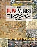 図説 世界古地図コレクション
