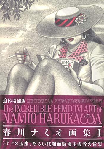 MEMORIAL EXPANDED EDITION The INCREDIBLE FEMDOM ART of NAMIO HARUKAWA