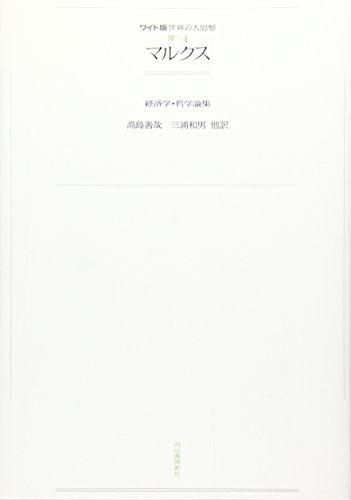 経済学・哲学手稿 (三浦和男訳)