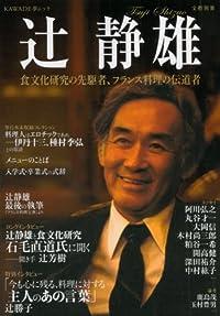 『辻静雄』を知っていますか? 新刊超速レビュー