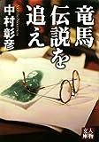 竜馬伝説を追え (人物文庫)