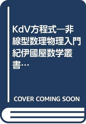 KdV方程式 非線型数理物理入門