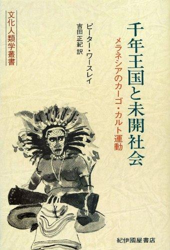 千年王国と未開社会 メラネシアのカーゴ・カルト運動