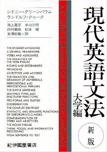 現代英語文法 大学編 新版