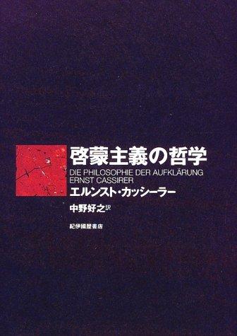啓蒙主義の哲学 上下(ちくま学芸文庫)