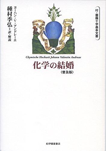 化学の結婚 付・薔薇十字基本文書 <普及版>