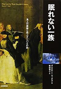成毛眞(今のところ)オールタイムベスト10