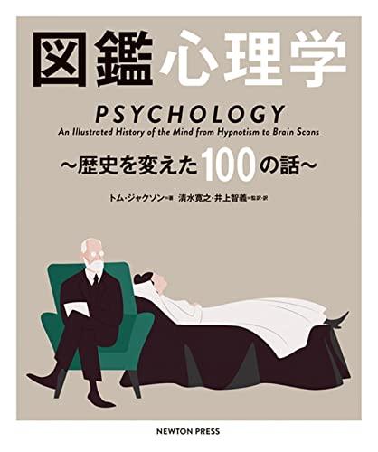 図鑑 心理学 〜歴史を変えた100の話〜