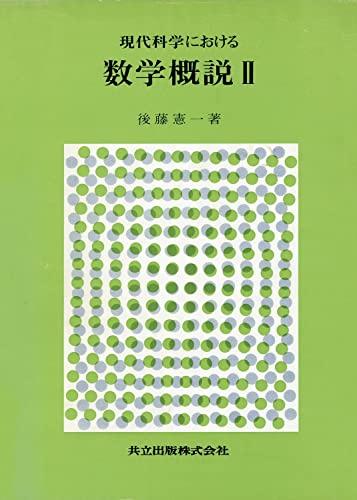 現代科学における数学概説