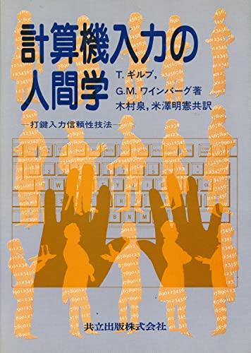 計算機入力の人間学