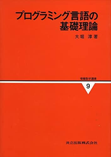 プログラミング言語の基礎理論