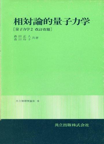 相対論的量子力学(共立物理学講座15)
