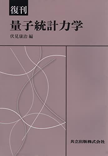 量子統計力学 <近代物理学全書>