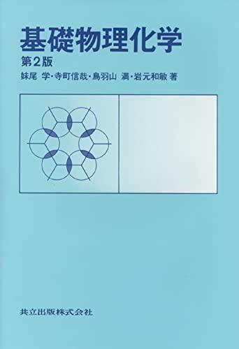 Cover Art 基礎物理化学 - 妹尾学 [ほか] 著ISBN: 432004343X発..
