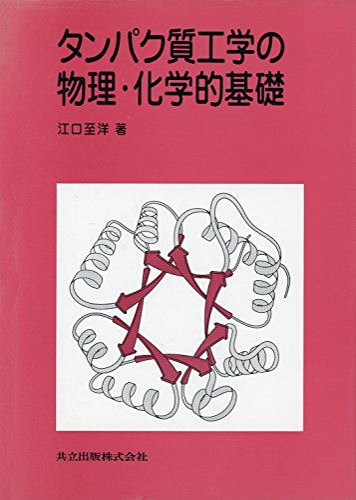 タンパク質工学の物理・化学的基礎