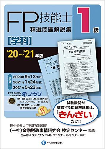 '20~'21年版 1級FP技能士(学科)精選問題解説集