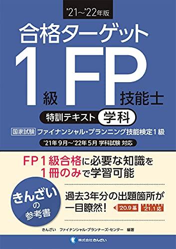 '21~'22年版 合格ターゲット1級FP技能士特訓テキスト・学科