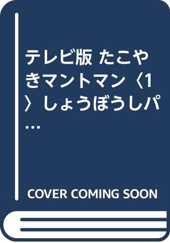 たこやきマントマン(テレビ版) 全4巻
