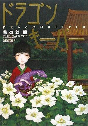 ドラゴンキーパー 紫の幼龍