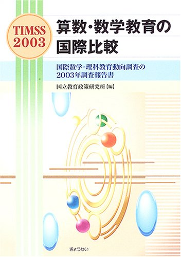 『TIMSS2003 算数・数学教育の国際比較‐国際数学・理科教育動向調査の2003年調査報告書』