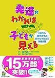 B197-198 『発達がわかれば子どもが見える―0歳から就学までの目からウロコの保育実践』『0歳~6歳子どもの発達と保育の本 』