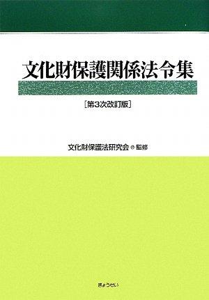文化財保護関係法令集 第3次改訂版