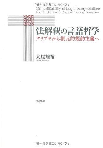 法解釈の言語哲学 クリプキから根源的規約主義へ