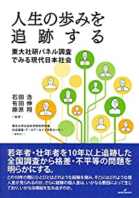 日本人の人生ってこうなんや『人生の歩みを追跡する』