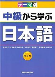 Chukya Kara Manabu Nihongo (Japanese…